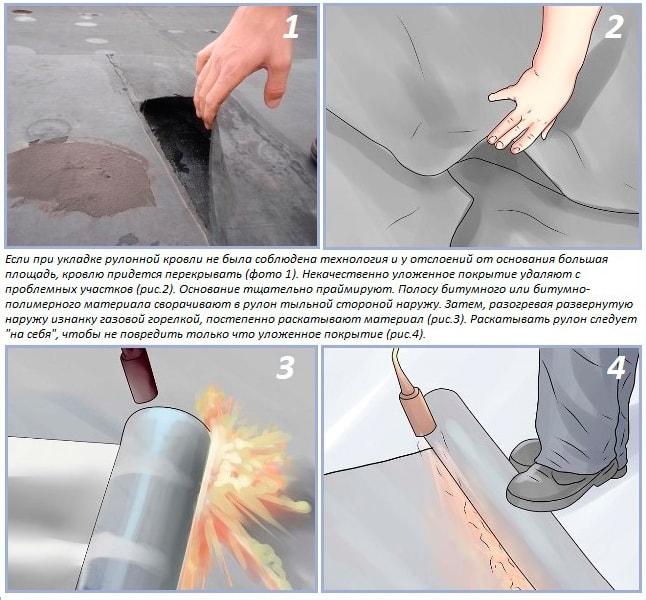 ремонт рулонной наплавляемой кровли